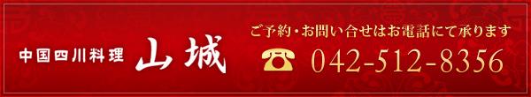 ご予約・お問い合せはお電話にて承ります