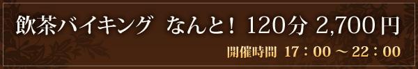 飲茶バイキング(ソフトドリンク付) なんと!120分2,500円(開催時間 17:00〜22:00)