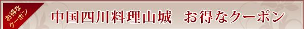 中国四川料理山城 お得なクーポン