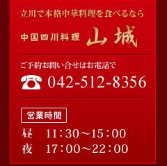 ご予約お問い合せはお電話で 042-512-8356
